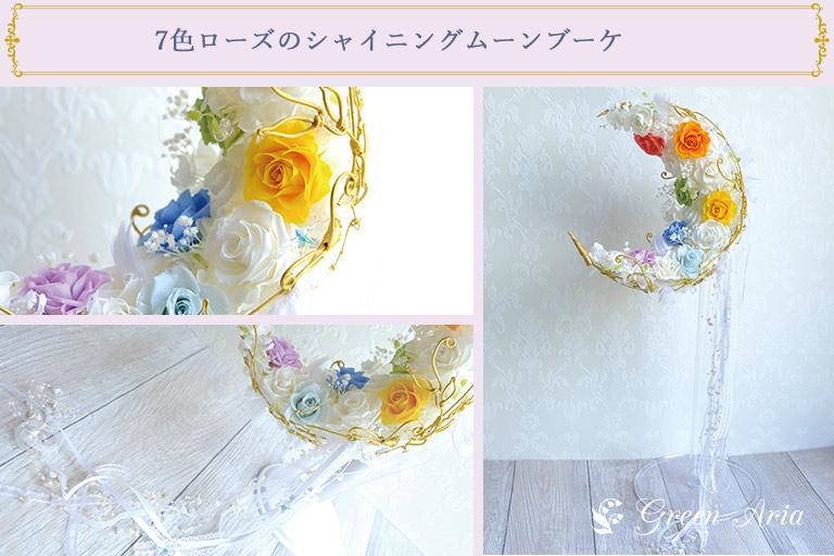 白い三日月に7色のバラが入った可愛いウエディングブーケ。左上がアップ。黄色いバラが可愛い。左下は、リボンや星形のスワロフスキーが流れ星のようになっている。右に全体の写真。綺麗な三日月形のウエディングブーケ。
