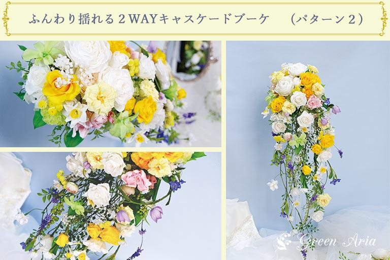 ホワイト、イエロー、ブルーのキャスケードブーケ。左上がバラのアップ。左下は、ブルーのお花の拡大。右に全体の写真。