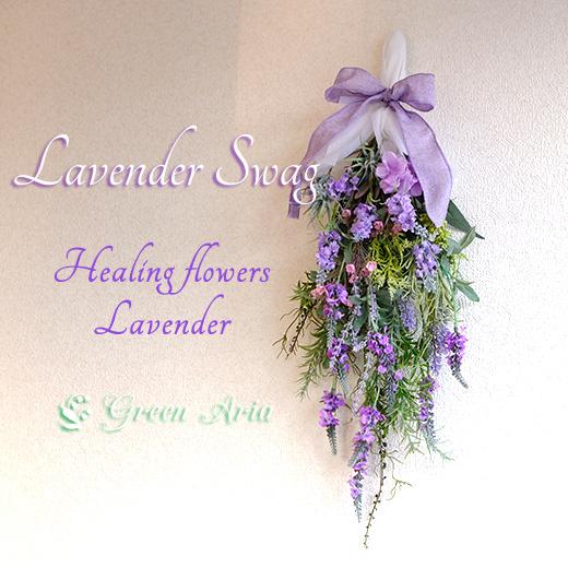 癒やしのラベンダースワッグ。4種類のラベンダーとピンクの小花、グレイッシュグリーンの葉っぱが可愛い。おしゃれな紫色のスワッグ