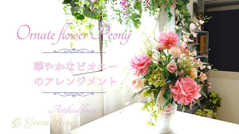 白い花瓶に生けられた芍薬のアレンジメント。アーティフィシャルフラワー(高級造花)なので、長く観賞できて嬉しい。